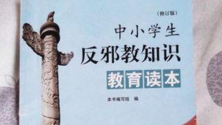 邪教への反感を煽るために新疆ウイグル自治区で使用されている小学生・中学生向け教科書