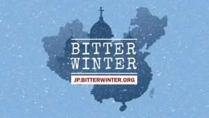 Bitter Winter, 中国, 中国宗教弾圧, 人権侵害, 信教の自由, 宗教と人権