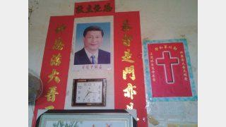 キリスト教徒の自宅に飾られた習近平の肖像画