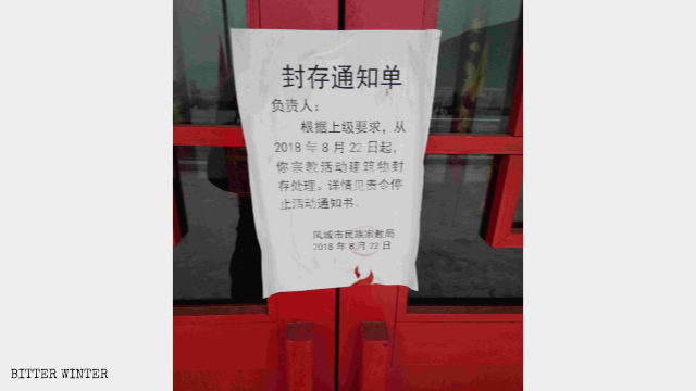 風城市の道教寺院の閉鎖通知