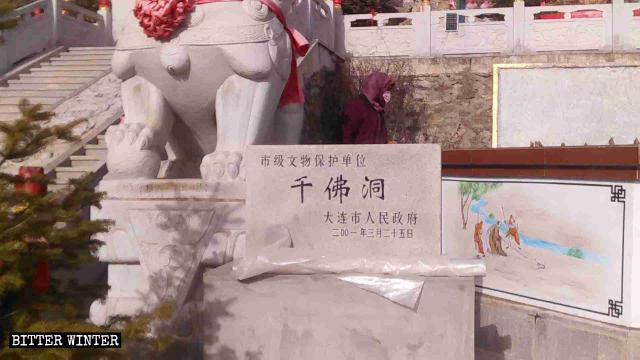 千仏洞が自治体級の歴史文化保護遺跡であることを示す石板。