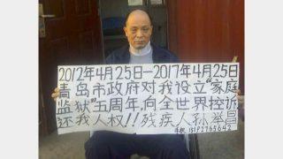 2017年4月25日、孫挙昌さんは家に看板を立て、世間に「私の人権を返して下さい」と訴えかけた(提供: シン・リン、ラジオ・フリー・アジア所属)