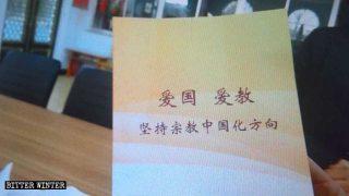 鞍山市の三自教会が政府から受け取った本『あなたの国を愛そう、あなたの宗教を愛そう:宗教中国化の順守』。