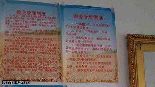 中国北部黒竜江省の密山市にある三自教会の壁には、財務管理制度(右側)が掲示され、その第一条には、次のように規定されている。「省と市のキリスト教の両会が制定する財務管理規則を厳守すること」。
