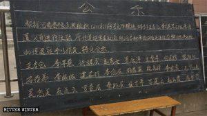 陕州区中央教会堂の黒板に書かれた、57人の説教者が説教許可を取り消された旨の発表