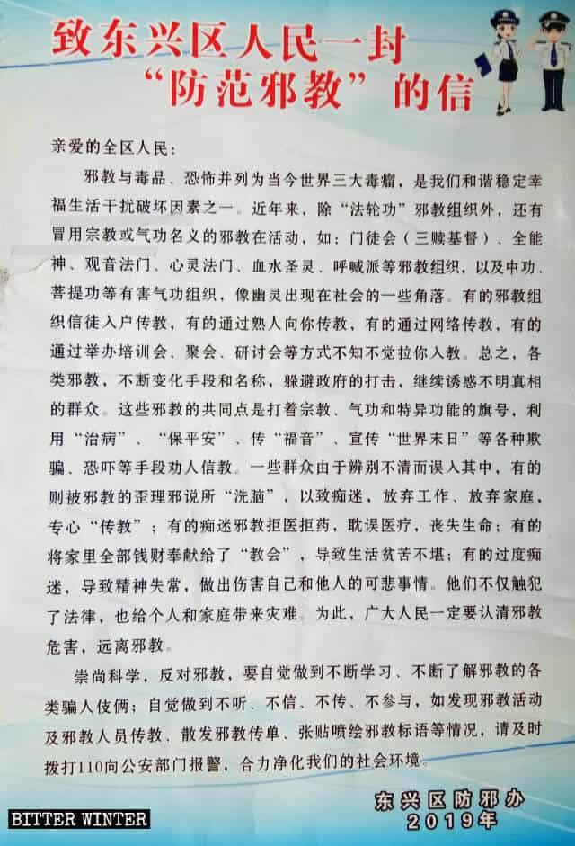 東興区住民に宛てた内江市の「反邪教」の文書。