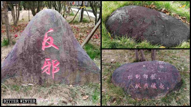 石には「まずは自分から邪教に抵抗」といったあらゆる類の標語が刻まれている。