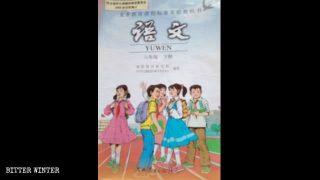 中国、思想統制を強化 学生向けの教科書から「聖書」と「神」が消える