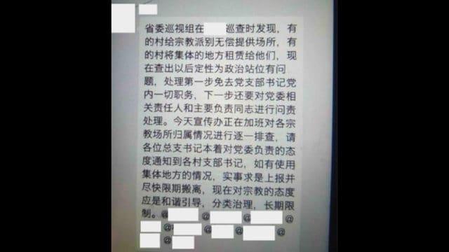 鎮政府の職員がWeChatのグループに投稿したメッセージ。