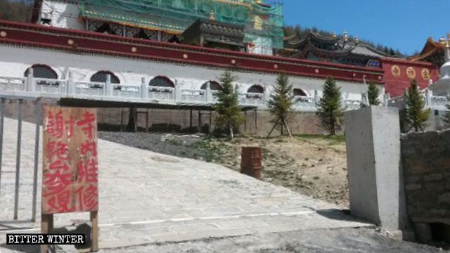 吉祥寺の入口には「寺院工事中のため立入禁止」と書かれた看板が掲げられている。