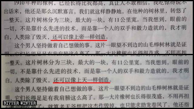『木を植える男』と題する文章から「神」を意味する漢字がなくなっている。