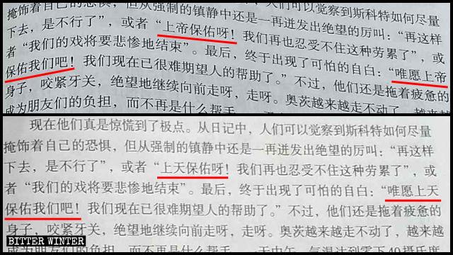 『壮大な悲劇』と題する文章中の「上帝」(中国語で「神」の意)が書き換えられた。