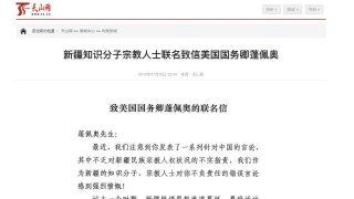「ウイグル族の学者」が中国共産党を擁護 本当なのか?