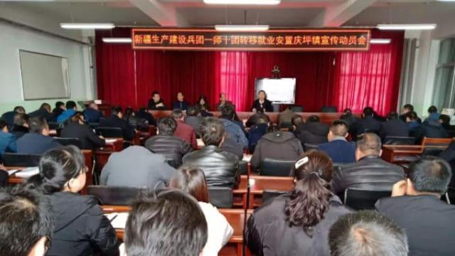 新疆生産建設兵団第一部の第十部隊が、甘粛省定西市の慶坪鎮で採用動員会議を実施した。(インターネット画像)