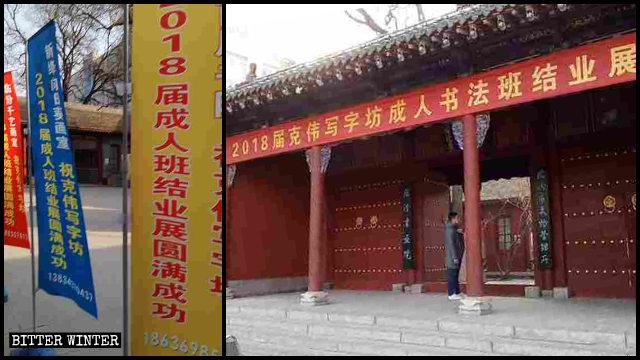 寺が乗っ取られた直後に書道作品の展示会が開催された。