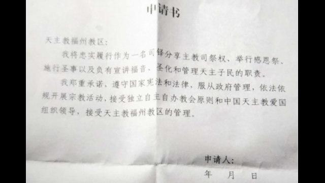 政府の職員がカトリックの聖職者に中国天主教愛国会への参加を求める申請書の抜粋。(内部筋が提供)
