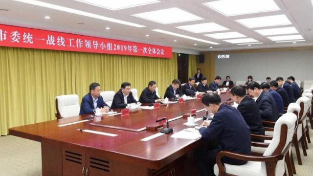 吉林省長春市の統一戦線工作領導小組公室が宗教侵入業務のみを議論する会議を実施している。(写真:インターネットより)