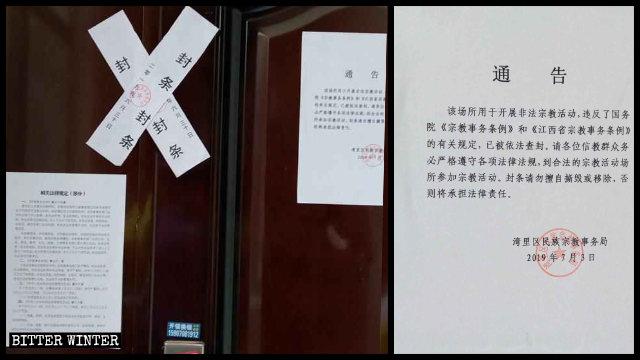 南昌市湾里区の家庭教会に対し、民族及び宗教事務局が発行した閉鎖通知。