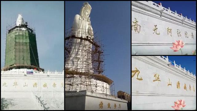 観音像の台座に刻まれた「南無阿弥陀仏」は「嫦娥、月に奔る」に変更された。