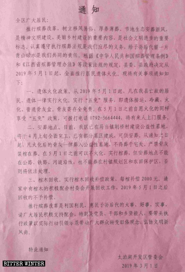 九江市太泊湖開発区が公布した5月1日以降の遺体の火葬に関する告知。