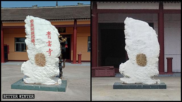 寺院内の石碑に刻まれた「青雲寺」と「南無阿弥陀仏」の文字は塗りつぶされた。
