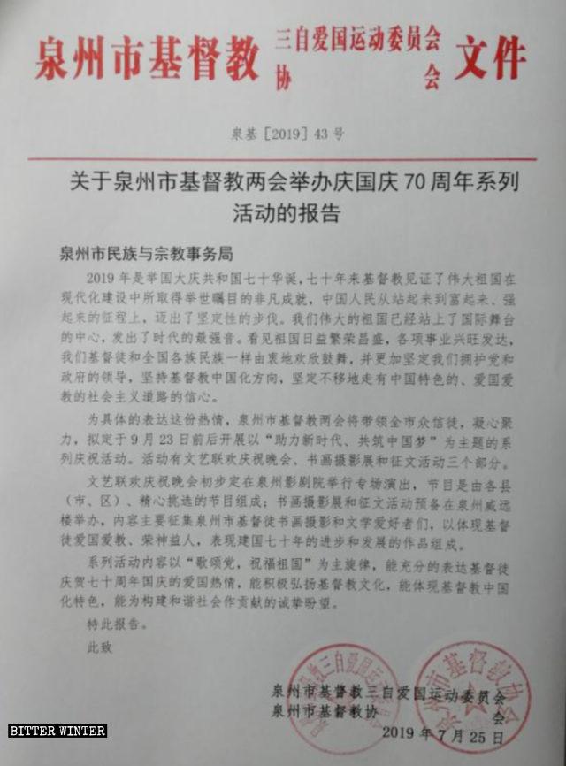 泉州市の基督教両会が企画した中華人民共和国建国70周年を祝う一連の活動の報告。