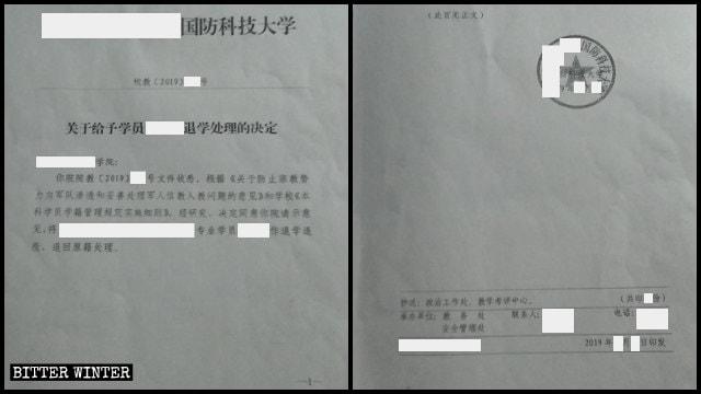 士官学校が宗教の信仰を理由として学生に退学処分を与えた。