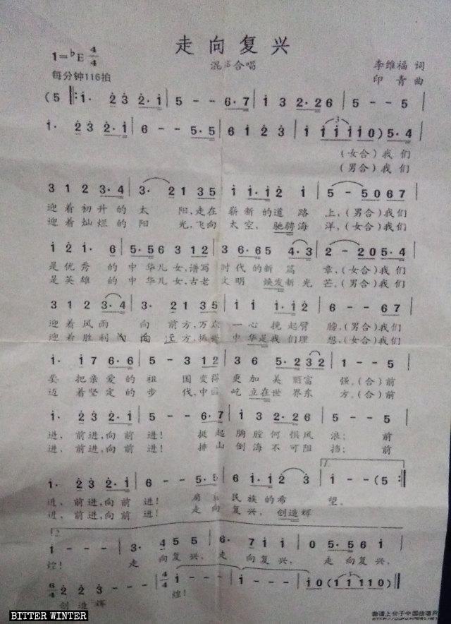 聖歌隊が歌うことを命じられた紅歌の一つの『走向復興』の得点。