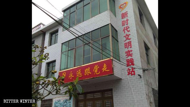 鳳陽鎮の三自教会集会所は今では「新時代の文明実践本部」になっている。