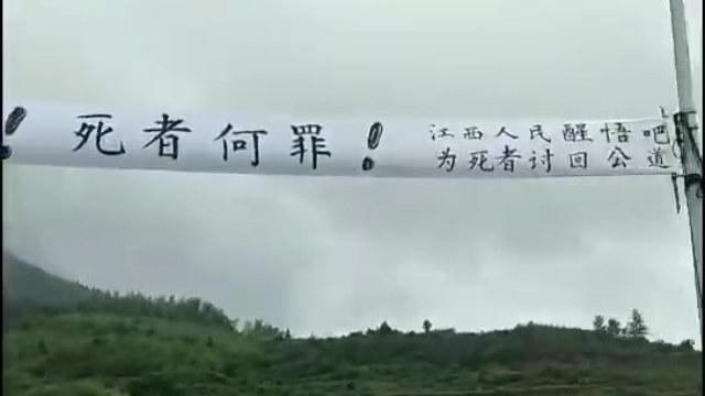 抗議する村民たちは、死者のために正義を求めることを呼びかける横断幕を掲げた。(内部筋が提供)