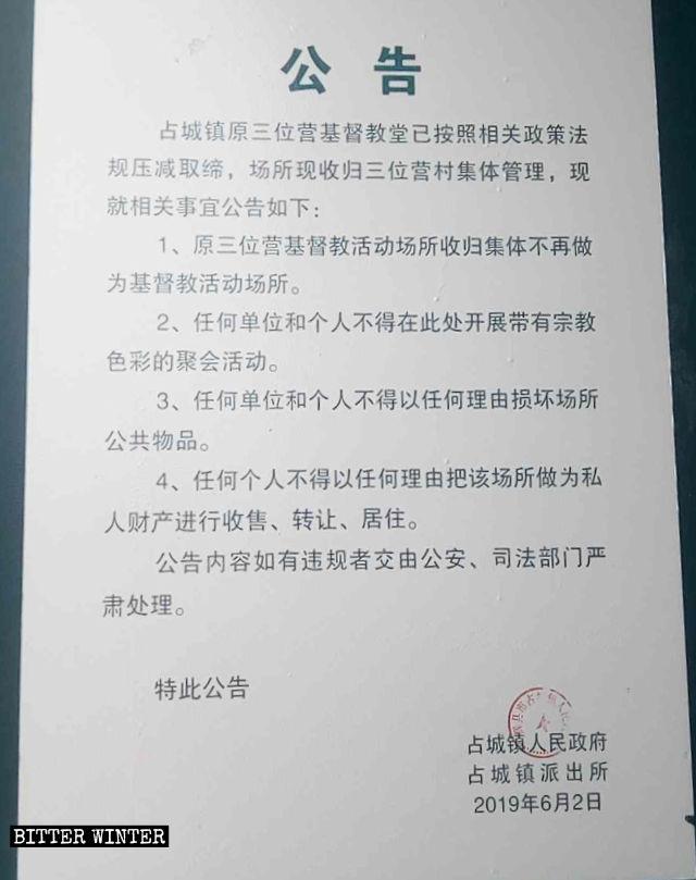 占城鎮の三自教会閉鎖の告知。