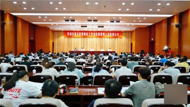 常州市の政府は会議を開き、調査を実施し、海外在住の中国人に関する基本的な情報を集める取り組みを行うと発表した。