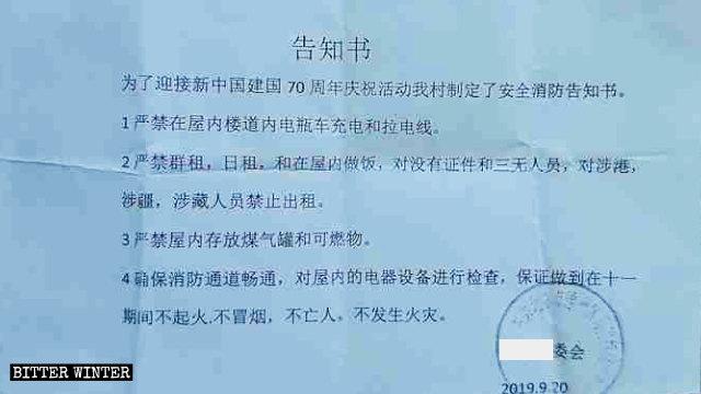 北京の通州 区の村委員会が掲示した「安全および防火に関する通知」。香港、新疆、チベットの住民への住宅貸し出しを禁じている。