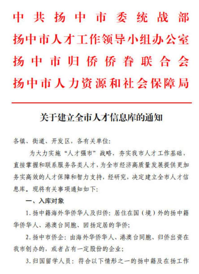 江蘇省揚中市の政府が発行した、優秀な人材及び海外在住の中国人のデータベース作成に関する通知。この取り組みは2019年9月に開始された。